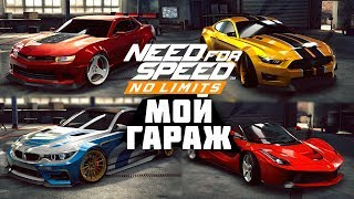 Need for Speed: No Limits - Мой Гараж (ios) #46