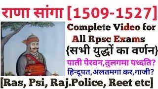Rana Sanga-राणा सांगा (मेवाड़ राजवंश ) - Rana Sanga (1509-1527 )  By Ajay Choudhary