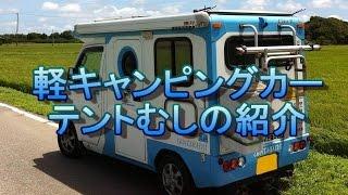 軽キャンピングカー テントむしの紹介 thumbnail