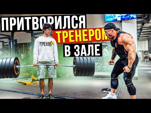 Мастер Спорта притворяется ТРЕНЕРОМ НОВИЧКОМ | ПРАНК В ЗАЛЕ