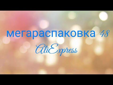 Мега распаковка посылок с Aliexpress, Joom и Pandao ЧАСТЬ  48