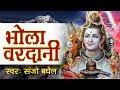 Saawan Special Bhajan  Bhola Vardani भोला वरदानी - Sanjo Baghel - Hd Full Song