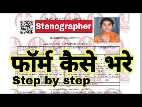 How to fill SSC Stenographer Grade C and D 2019 Online Application form SSC Stenographer form