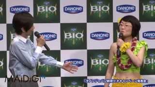 「ダノンジャパン 納得!ビオ キャンペーン」発表会が9月12日、東京都内...