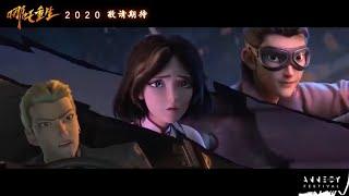 中国动画《哪吒重生》释出法国昂西国际动画节宣传片【预告片先知|20200618】