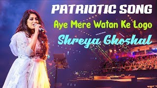 Shreya Ghoshal | Aye Mere Watan Ke Logo | Patriotic Song of Shreya Ghoshal