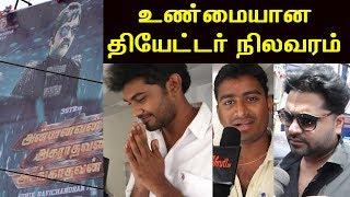 உண்மையான தியேட்டர் நிலவரம்   Anbanavan Asaradhavan Adangadhavan   AAA   Review with Public