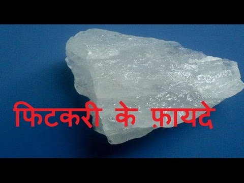 फिटकरी के फ़ायदे | Health & Beauty benefits of Alum (Fitkari) | Fitkari ke fayde