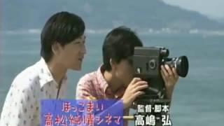 さぬき映画祭2007優秀企画・2008奨励賞「ほっこまい 高松純情シネマ」予...
