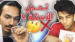 تحدي الأسئلة الغريبة 🤔🔥 (( مع أحمد شو!! )) ..