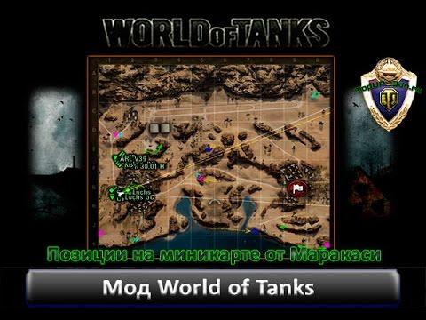 скачать моды для World Of Tanks от маракаси - фото 7