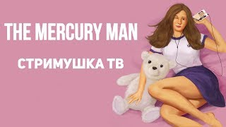 Стримушка ТВ, Люди играют в The Mercury Man