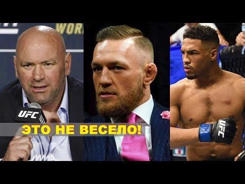 Реакция UFC на признание Конора Макгрегора в виновности/Кевин Ли о след. сопернике.Адесанья-Джонс