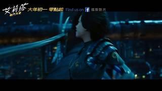 【艾莉塔: 戰鬥天使】20TVC 大銀幕篇