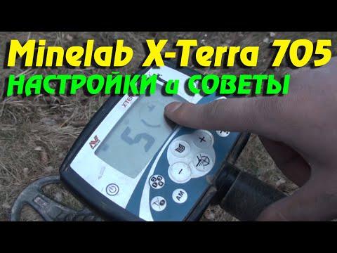 Minelab X-Terra 705 Обзор / Настройки / Советы кладоискателя