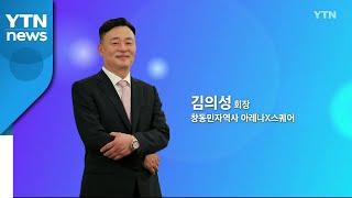 혁신코리아 [김의성, 창동민자역사 아레나X스퀘어 회장]…