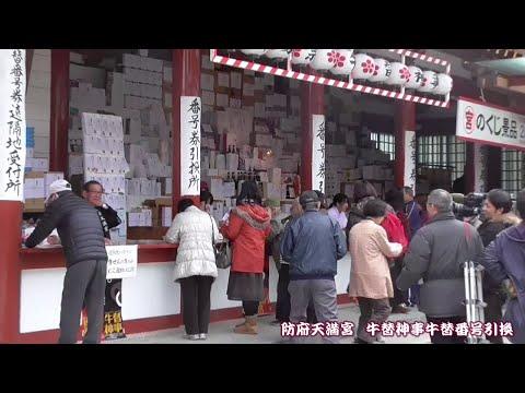 防府天満宮 節分祭・牛替神事 「牛替番号券引換」2015