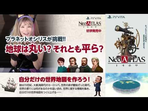 プラネットオシリス「Neo ATLAS 1469」で真実の世界を発見!?