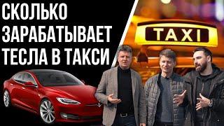 Тесла в такси   Сколько зарабатывает Тесла модель с   Заработок в такси