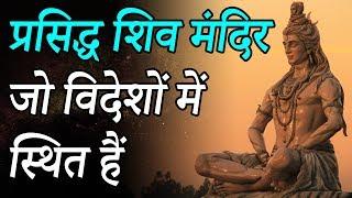 प्रसिद्ध शिव मंदिर जो विदेशों में स्थित हैं Shiv Temples in foreign countries - Indian Rituals