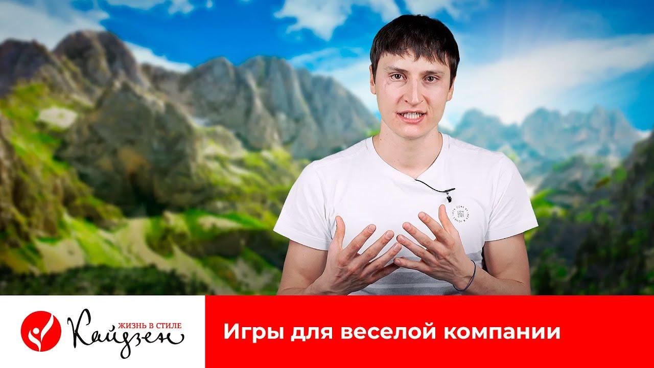 Евгений Попов | Игры для веселой компании | Жизнь в стиле КАЙДЗЕН
