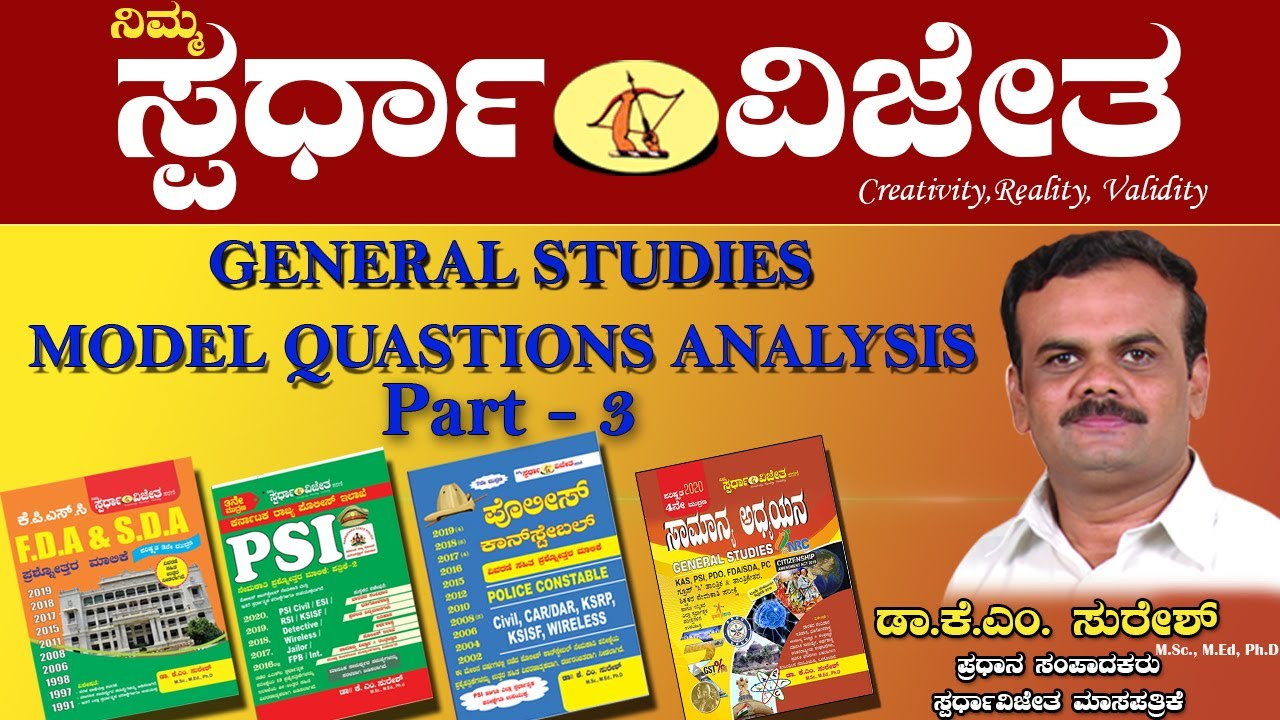 General Studies Model Questions Analysis Part-3, By Dr K M Suresh, Chief Editor, Spardha Vijetha