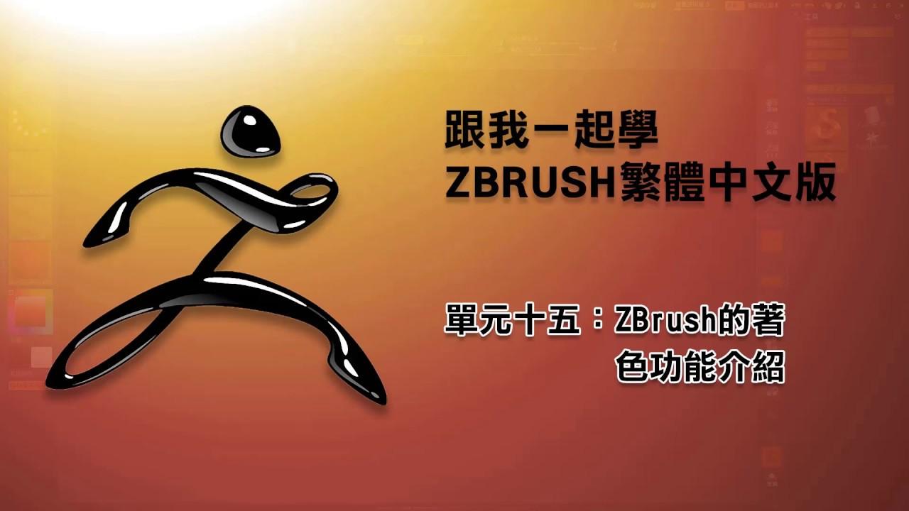 跟我一起學ZBrush繁體中文版教學系列 第十五單元:ZBrush的著色功能介紹 課程預覽 - YouTube