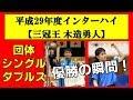 卓球 木造勇人【インターハイ三冠王】それぞれの優勝の瞬間!