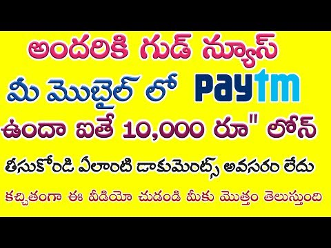 Paytm payment Bank bumper offer give loan up to 10000 without interest must watch in Telugu