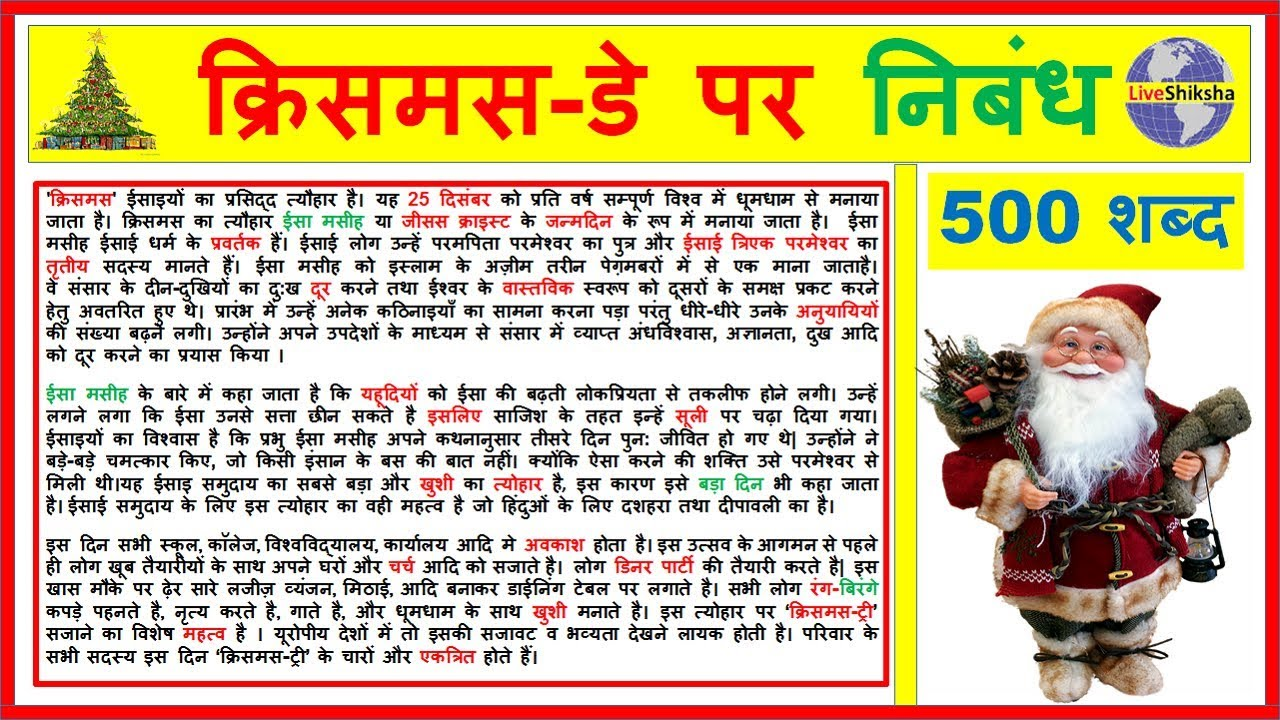 Christmas History In Hindi.Essay On Christmas Day In Hindi Hindi Essay On Christmas 500 Words