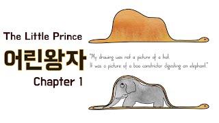 어린왕자 (chapter 1) 책 읽어주는 영어동화 ;…