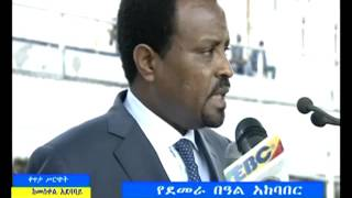 Mayor of Addis Ababa Diriba Kuma Speech at Celebration of Meskel Demera in Addis Ababa