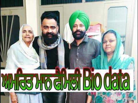 Amrit maan mann  Family | bio data | childhood | father mother | songs | girlfriend | wife | friends