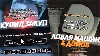 ЛОВЛЯ МАШИН/ДОМОВ & КУПИЛ ЗАКУП ЦБ НА RED ROCK! | ARIZONA RP (GTA SAMP)