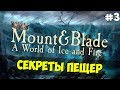 Mount & Blade: A World of Ice and Fire - СЕКРЕТЫ ПЕЩЕР! #3
