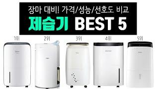 장마대비 가성비 제습기 추천 BEST 5 [가격/성능/…