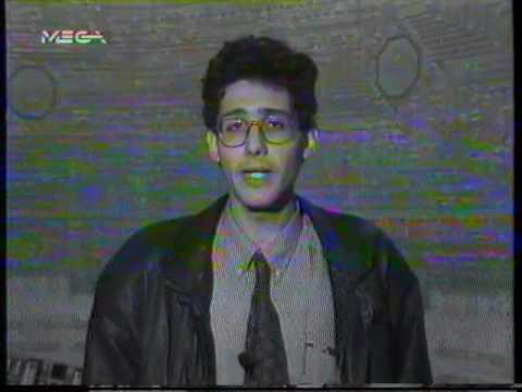 Η Αθήνα χωρίς ηλεκτρικό ρεύμα 1993