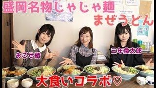 今回は、三宅智子初編集! 先日、大食い仲間でYouTuberの正司優子さんに...