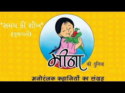 "Mina ni duniya radio station | ""સમય કી શીખ"" ""Samay ki Sikh"" 27/3/2018 episode"