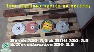 Тест отрезных кругов по металлу Bosch 230х2,5 & Hilti 230х2.5& Novoabrasive 230х2(, 2016-02-23T14:57:04.000Z)