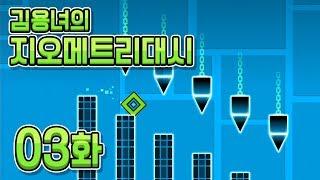 지오메트리대쉬 [03화] 3단계 | 안해본 사람이 없는 달리기 게임! (Geometry Dash)