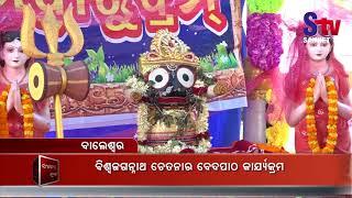 Video Vedic Brahmins perform veda path to mark Biswa Jagannath Chetana Mahadhibeshan in Balasore download MP3, 3GP, MP4, WEBM, AVI, FLV Juli 2018