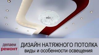Дизайн натяжного потолка(, 2016-08-30T08:49:41.000Z)
