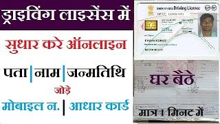 How to change Address/Name/DOB online in driving licence,Link Mobile no/Aadhar card in DL