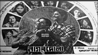 Antor Amar Korlam Nongor, Sabina Yasmin, Film - Nagordola (নাগরদোলা) 1979, Fresh Version