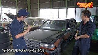 #02『y30セドリックワゴンをプチレストアしていくぞ!』【ちょんまげガレージ / CHONMAGE GARAGE】 thumbnail