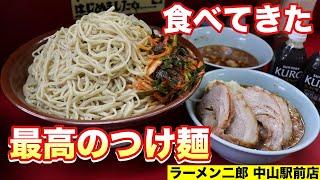 【大食い】最高のつけ麺をたべてきた ラーメン二郎中山駅前店【大胃王】