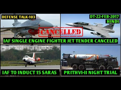 IAF Single Engine Jet Tender Cancelled,83 Tejas mk1A,Prithvi 2 test,indian defence news,Defense talk