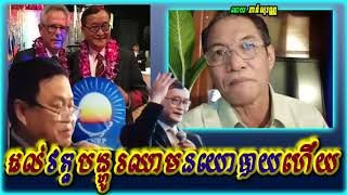 Khan sovan - Bloody situation of Khmer politics, Khmer news today, Cambodia hot news, Breaking news