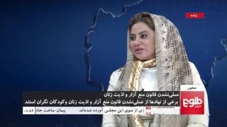 MEHWAR: Law Prohibiting Violence Against Women, Children Discussed